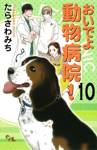 おいでよ動物病院! 10 (オフィスユーコミックス) ebook