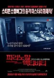 Paranormal Activity (Korean ) POSTER (11'' x 17'')