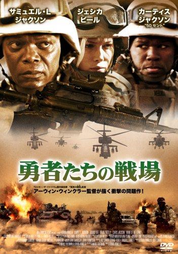 Amazon | 勇者たちの戦場 [DVD] ...