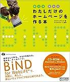 伝える 伝わる わたしだけのホームページを作る本 ~BiND for WebLiFE*ではじめる気軽で楽しいウェブデザイン~
