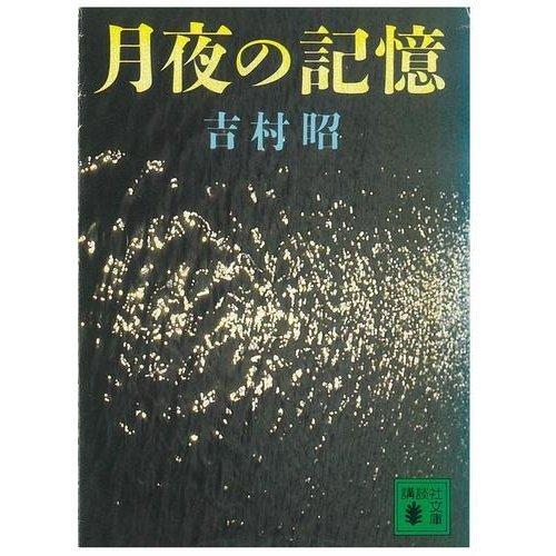 月夜の記憶 (講談社文庫)