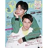 Seventeen 2020年5月号 増刊
