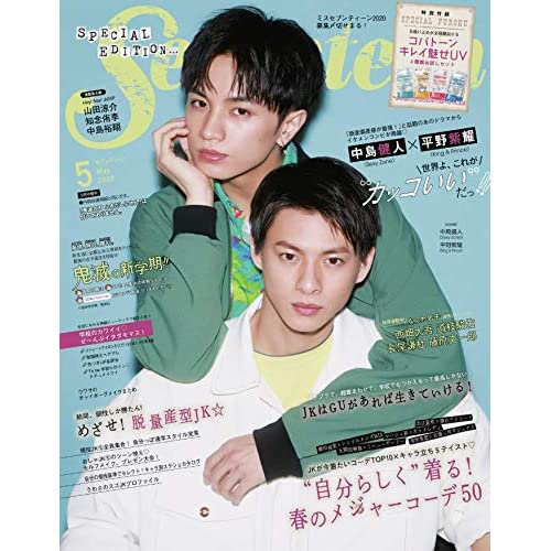 Seventeen 2020年5月号 増刊 表紙画像