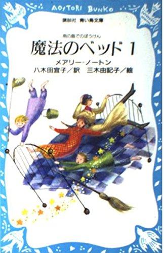 魔法のベッド〈1〉南の島でのぼうけん (講談社青い鳥文庫)