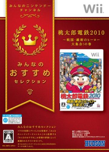 桃太郎電鉄2010 戦国・維新のヒーロー大集合!の巻の商品画像
