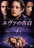 エヴァの告白 [DVD]