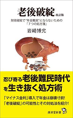 老後破綻 改訂版 (廣済堂新書)