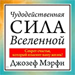 The Cosmic Energizer [Russian Edition]: The Miracle Power of the Universe | Joseph Murphy