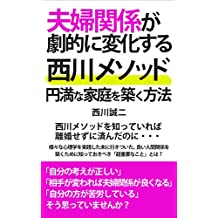 Married couple relationship changes dramatically Nishikawa method How to build a family: What are important things to know in order to build a good human relationship (Japanese Edition)