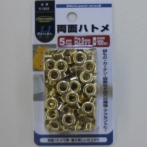 両面ハトメ(真鍮) 5ミリ(#300) NO.51352 5ミリ