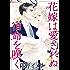 花嫁は愛されぬ宿命を嘆く:運命を変えた一夜 (ハーレクインコミックス)