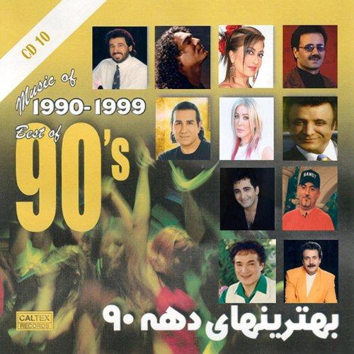 Best of 90's Persian Music Vol 10 - Bandari Songs (The Best Persian Music)