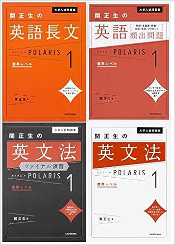 ポラリス 英語 長文
