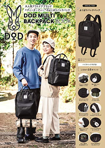 DOD MULTI BACKPACK BOOK 画像 A
