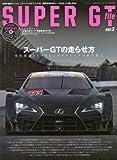 SUPER GT FILE Ver.3 (オートスポーツ特別編集)