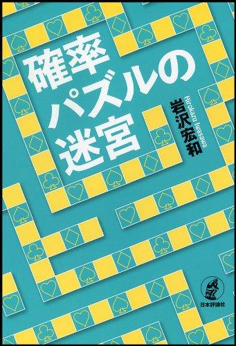 確率パズルの迷宮