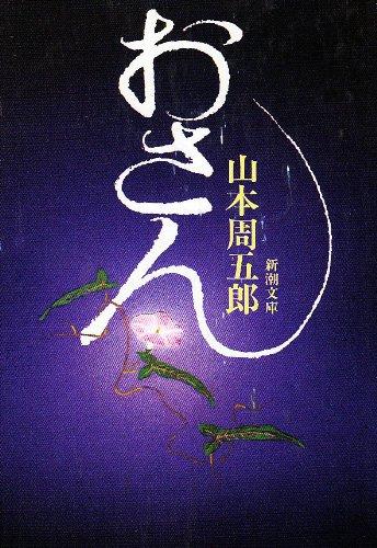 おさん (新潮文庫)