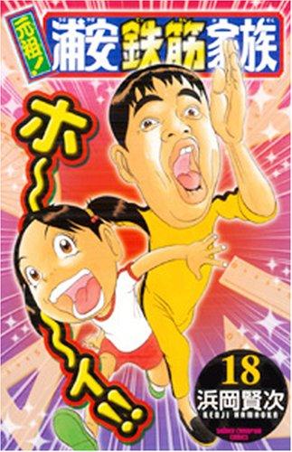元祖!浦安鉄筋家族 18 (少年チャンピオン・コミックス)