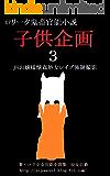 子供企画3 JSお嬢様獣姦処女レイプ強制撮影 (YKロリータ文庫)