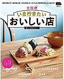 京阪神いま行きたいおいしい店 (えるまがMOOK)