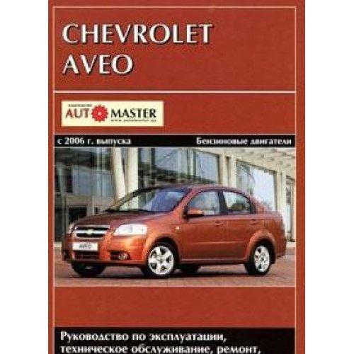 Chevrolet Aveo s 2006 g. vypuska. Benzinovye dvigateli. Rukovodstvo po ekspluatatsii, tehnicheskoe obsluzhivanie, remont, osobennosti konstruktsii, elektroshemy