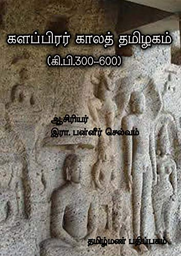 Tamil History Ebook