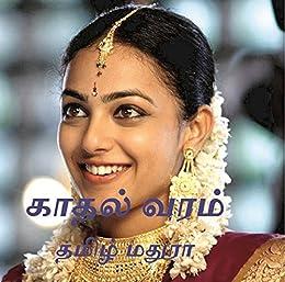 Tamil Madhura Novels Pdf