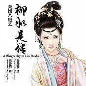 秦淮八艳之柳如是传 - 秦淮八豔之柳如是傳 [A Biography of Liu Rushi] | 芴香初 - 芴香初 - Wuxiangchu