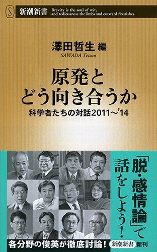 原発とどう向き合うか: 科学者たちの対話2011〜14 (新潮新書)