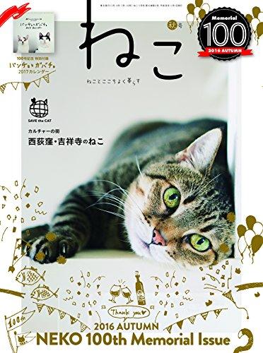ねこ 2016年 11月号 Vol.100【付録:パンチョとガバチョ2017年カレンダー】