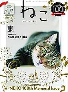 [雑誌] ねこ 2016年 11月号 Vol.100