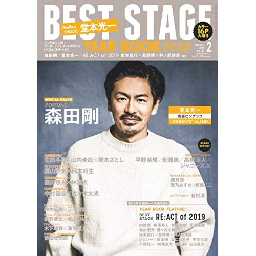 BEST STAGE 2020年2月号 表紙画像
