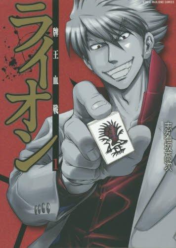 牌王血戦 ライオン 1 (近代麻雀コミックス)