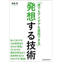 daredemoaideaworyousanndekiruhassousurugijyutu: sitteokubekisannjyuunohassouhouwomorenakukeisaiburesutokarazokuseirekkyohoumadegutaireiwomajietewakariyasukukaisetu (Japanese Edition)