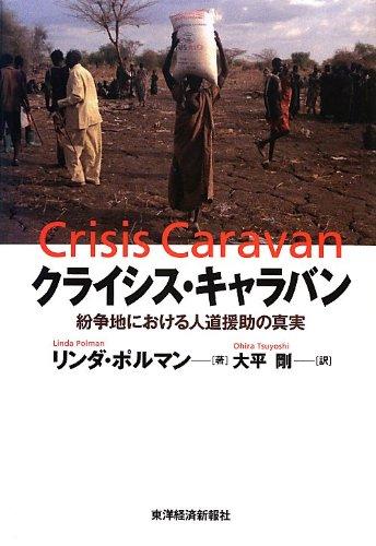 クライシス・キャラバン―紛争地における人道援助の真実