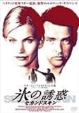 氷の誘惑 セカンドスキン [DVD]