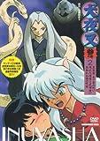 犬夜叉 参の章 2 [DVD]