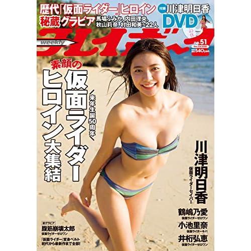 週刊プレイボーイ 2020年 12/21号 表紙画像