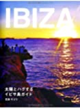 IBIZA 太陽とハグするイビサ島ガイド (TOKYO NYLON GIRLS BOOK)