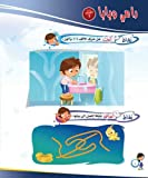ICO Learn Arabic Workbook: Pre-KG Level [Paperback]