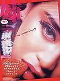 姉ageha(お姉さんアゲハ) 2020年 03 月号 [雑誌]