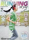 Running Style(ランニング・スタイル) 2017年 10月号