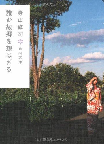 誰か故郷を想はざる (角川文庫)
