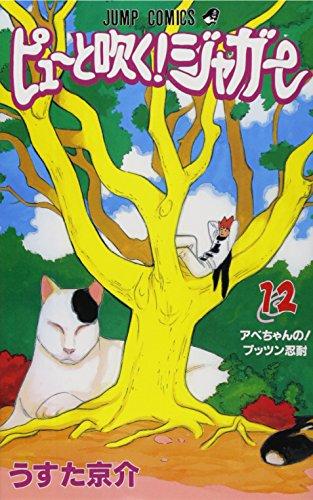 ピューと吹く!ジャガー (12) (ジャンプ・コミックス)