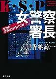 女警察署長: K・S・P (徳間文庫)