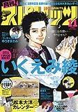 月刊スピリッツ 2017年 11/1 号 [雑誌]: ビッグスピリッツ 増刊