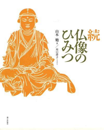 続仏像のひみつ