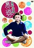 Japanese Movie - Jyoshi Gakuen Warui Asobi [Japan DVD] BBBN-4037