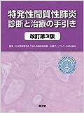 特発性間質性肺炎診断と治療の手引き