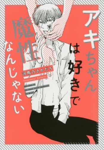 アキちゃんは好きで魔性なんじゃない (onBLUEコミックス)